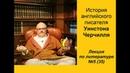 035. История английского писателя Уинстона Черчилля