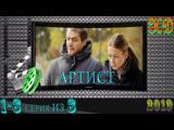 Артист HD [Сериал,2019, комедия, драма, HD,720p](1,2,3,4,5,6,7,8 серия)