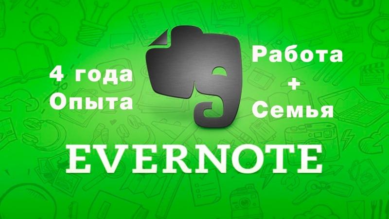 Evernote блокнот №1 как пользоваться в 2018 по системе GTD.
