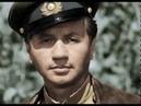 В бой идут одни старики 1973 (цветная версия) Фильмы о Великой Отечественной Войне