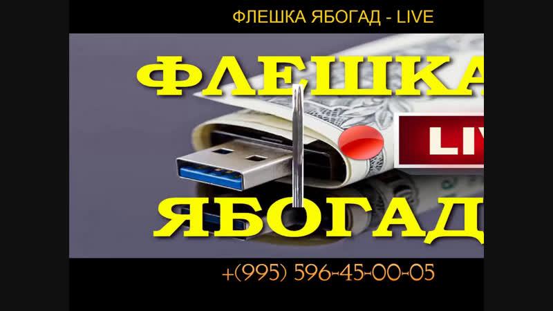 ФЛЕШКА ЯБОГАД - LIVE afinance.pro/transfer/g/VIA7B