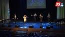 Один за всех и все за одного: 15-летие отмечает вокальный ансамбль Гран-При