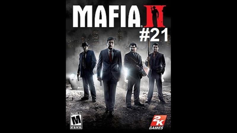 Прохождение игры Mafia 2. Глава 14. Лестница в небо. Часть 1. Ермаков Александр.