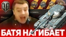 АКТЕР РАЗДАЕТ БАРАБАНЫ НА AMX 13 105 В World of Tanks