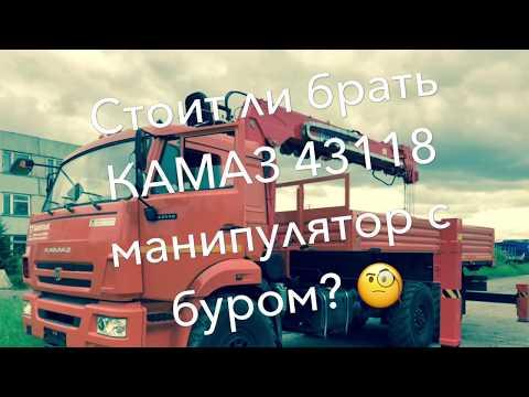 Стоит ли брать КАМАЗ 43118 манипулятор с буром?