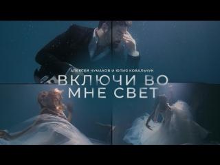 Премьера клипа! Алексей Чумаков и Юлия Ковальчук - Включи во мне свет