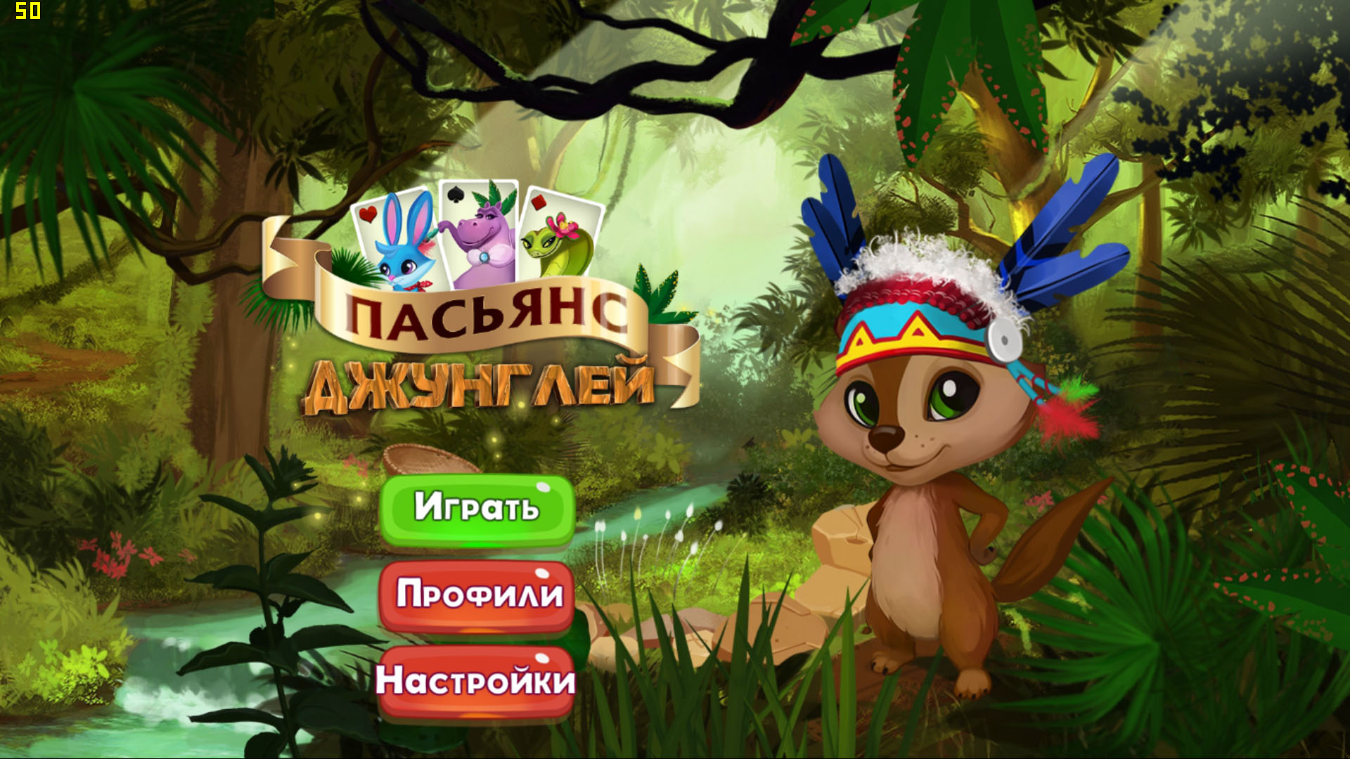 Пасьянс джунглей | Rainforest Solitaire 2 (Rus)