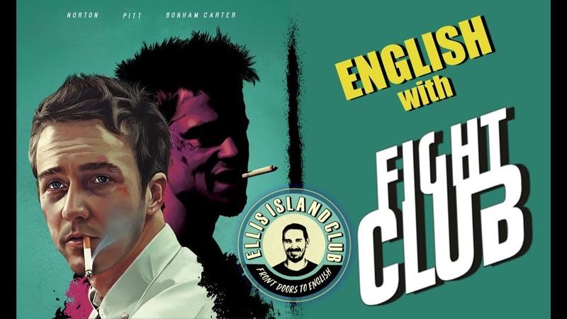 Fight Club Бойцовский клуб Английский Разбор Диалогов