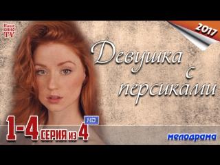 Дeвyшкa c пepcикaми / HD 1080p / 2017 (мелодрама. 1-4 серия из 4