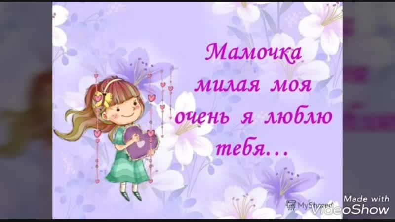 Милая мамочка, люблю тебя! ❤