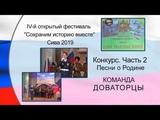 Команда ДОВАТОРЦЫ Конкурс Песни о Родине