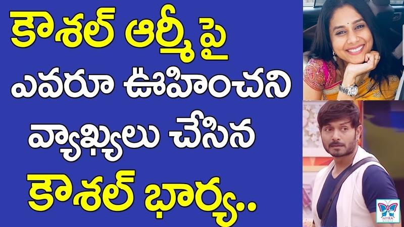 Kaushal Wife Comments On Kaushal Army | Telugu Bigg Boss 2 Latest Updates | Nani Bigg Boss | Myra