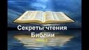 Как читать Писание Библию Часть 2