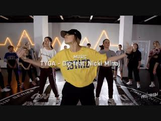 Tyga — Dip feat. Nicki Minaj | Choreography by Anastasia Cherednikova