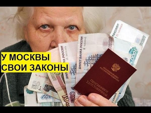 Москва отменила повышение пенсионного возраста