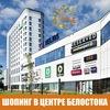 Торговый Центр Jurowiecka в Белостоке