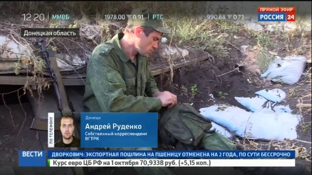 Новости на Россия 24 • Киборги не дали развести силы в Петровском