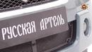 Защитная сетка переднего бампера Suzuki Grand Vitara (russ-
