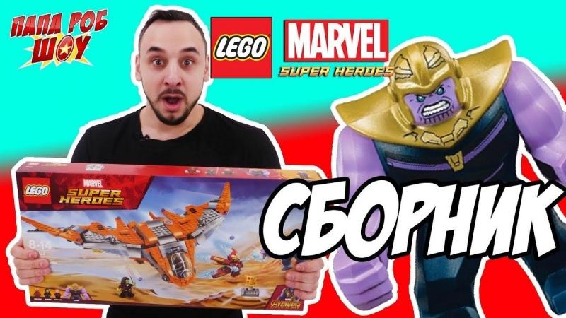 Папа РОБ: Сборка Lego Marvel Superheroes Танос: последняя битва! Арт. 76107