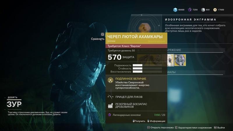 Destiny 2 Торговец ЗУР привёз интересненькое(Актуально до 9 октября)