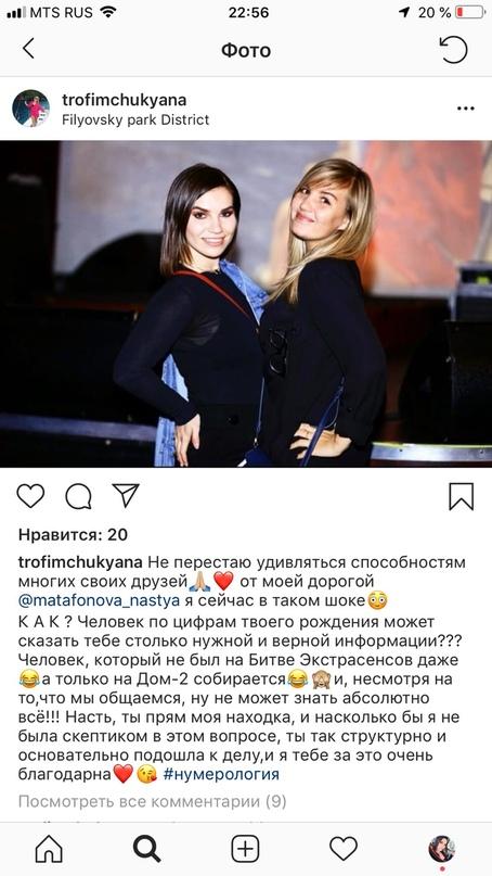 Nastya Matafonova | Москва