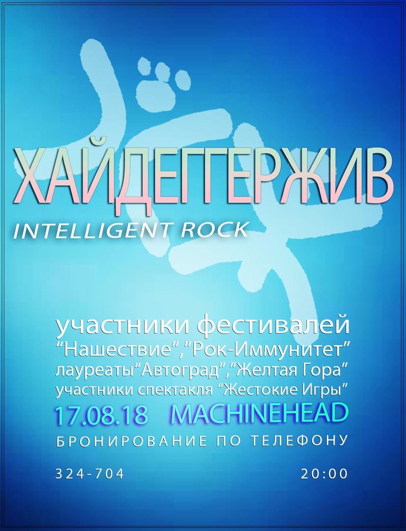 Афиша Саратов ХАЙДЕГГЕРЖИВ Machine Head/17.08