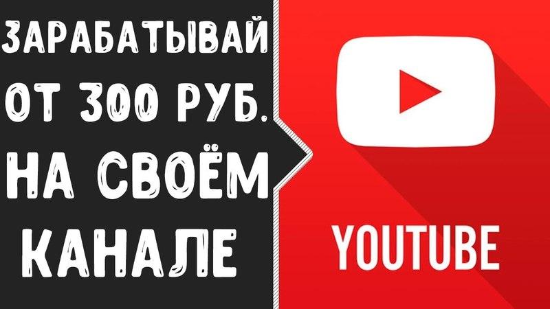 От 300 рублей в день на своём ютуб канале без вложений, заработок на ютуб канале💲
