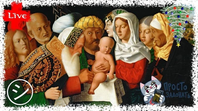 🔞 • Старый Новый год ★ Обрезание Господне 🖤 14 Января 2019 г. – Понедельник