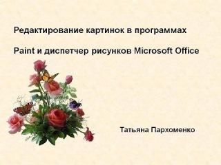 Редактирование картинок в программах Paint и диспетчер рисунков Microsoft Office