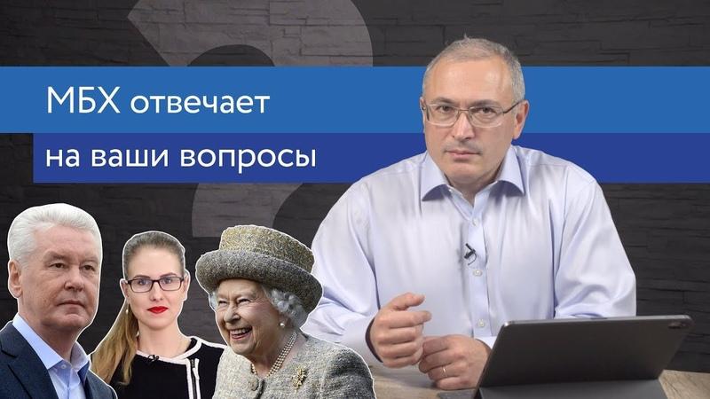 МБХ про конституцию, монархию и бульдозеры Собянина