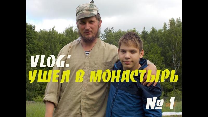 Приключения Сашки 1 Уехали в Монастырь с другом | Костоправ | Моя мечта