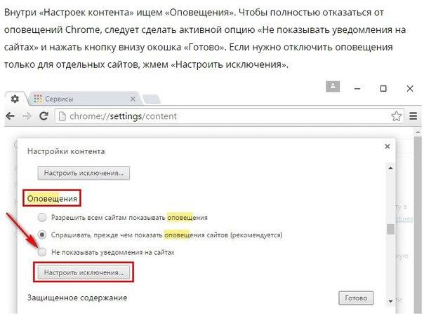 Как сделать оповещение в браузере