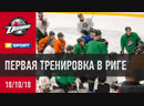 Первая тренировка Донбасса в Риге XSPORT NEWS