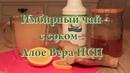 Фирменный рецепт. Имбирь и Сок Алое от NSP. Худеем и укрепляем иммунитет