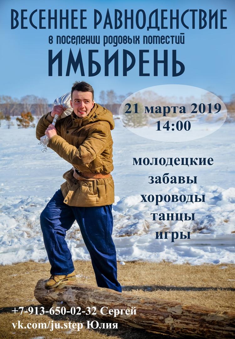Афиша Омск Весеннее равноденствие 21.03.19 в ПРП Имбирень