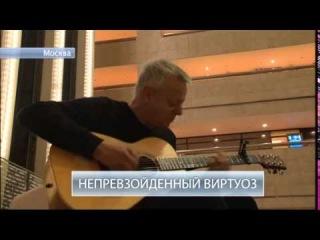 Сюжет о Томми Эммануэле на канале НТВ
