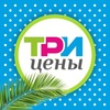 ТРИ ЦЕНЫ   3 ЦЕНЫ   Магазин фиксированных цен