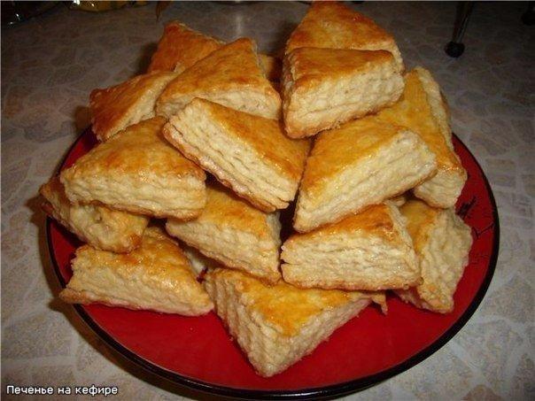 Печенье на кефире Не помню откуда рецепт, но