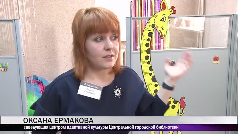 В центре адаптивной культуры открылась сенсорная комната (Тагил-ТВ)
