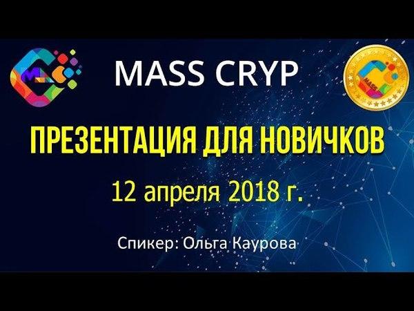MASS CRYP Презентация MASS CRYP 12 апреля 2018 Спикер Ольга Каурова смотреть онлайн без регистрации