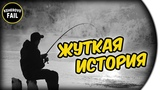 ЖУТКАЯ ИСТОРИЯ - Ultimate Fishing Simulator