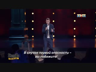 """stand up"" в 22:00"