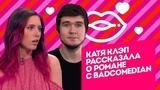 Катя Клэп рассказала о романе с BadComedian