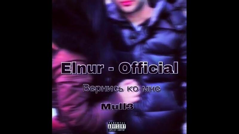 Elnur Aliev Mull3 - Вернись ко мне