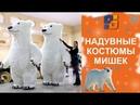 Ростовой пневмокостюм Белого медведя