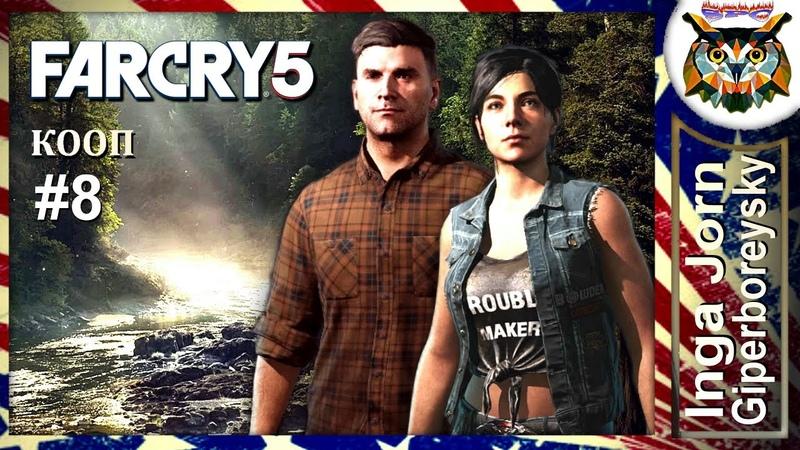 Far Cry 5 КООП с ГБ 8 МОНТАЖНИКИ ВЫСОТНИКИ