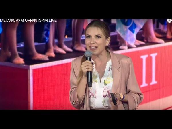 Альбина Тыщенко Вам все легко Мегафорум Орифлэйм LIVE 2018