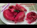 Очень вкусная домашняя маринованная капуста за сутки