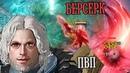 Lost Ark Demo - Коротко О Берсе В Пвп