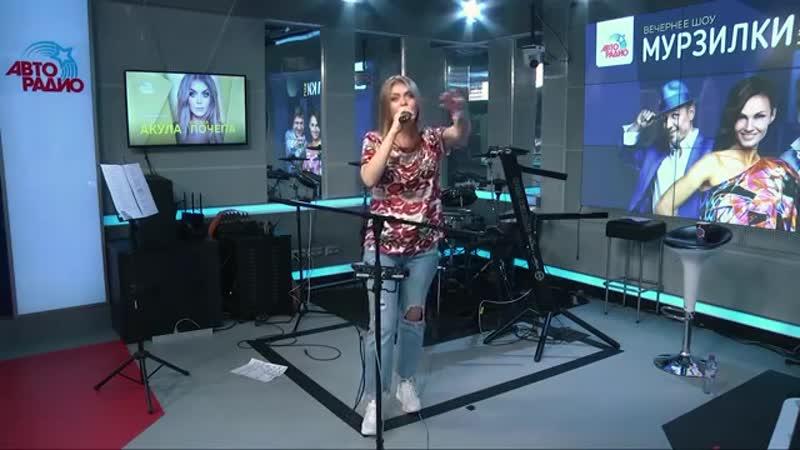 🅰️ Оксана Почепа (Акула) - Мелодрама (LIVE @ Авторадио)